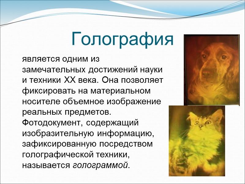 Ручные пишущие средства Начертательный способ - нанесение языковых знаков и изображения при помощи красящего