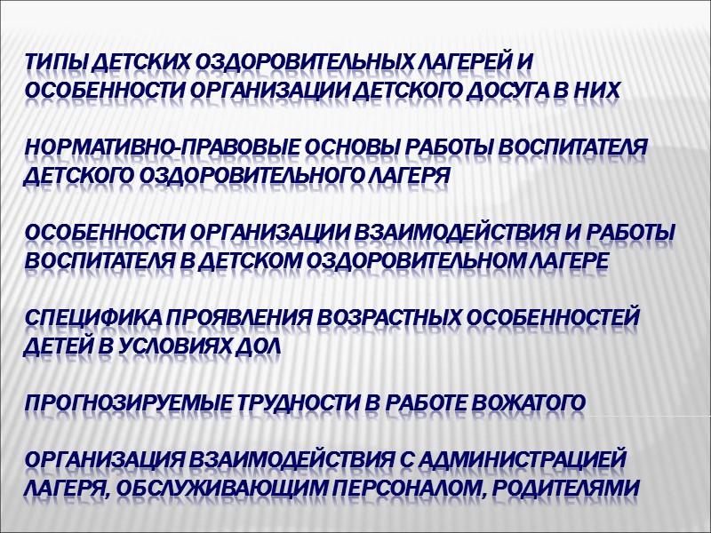 Нормативно-правовые основы работы воспитателя детского оздоровительного лагеря  приложение к приказу Минобразования России от