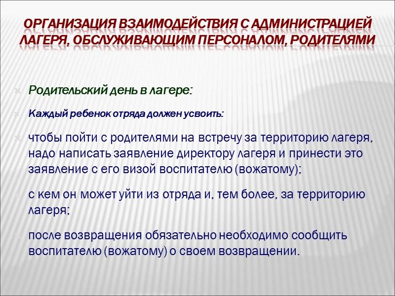 Организация взаимодействия с администрацией лагеря, обслуживающим персоналом, родителями Табу вожатого:  не командовать;