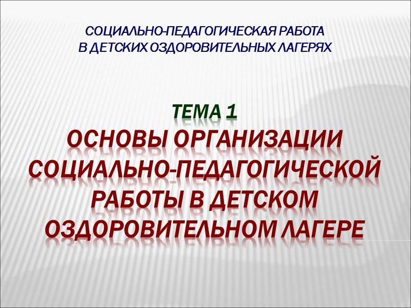 Организация взаимодействия с администрацией лагеря, обслуживающим персоналом, родителями Правила поведения детей в лагере (Н.