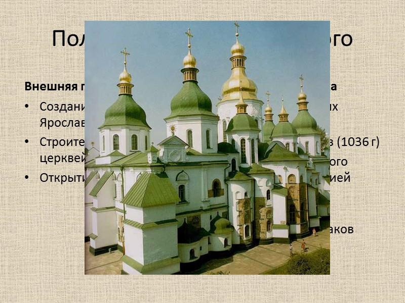 Даты, связанные с Ярославом Мудрым 1016 г.- битва у города Любеча 1017 г.- вступление