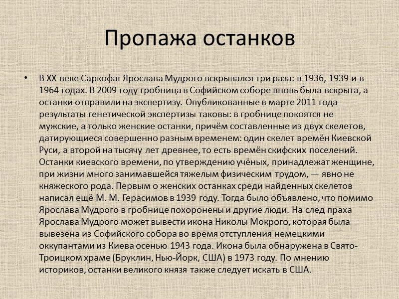 Управление государством при Ярославе Мудром При Ярославе Мудром киевский князь превратился во лвастного правителя