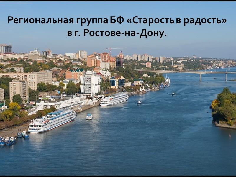 Региональная группа БФ «Старость в радость»  в г. Ростове-на-Дону.