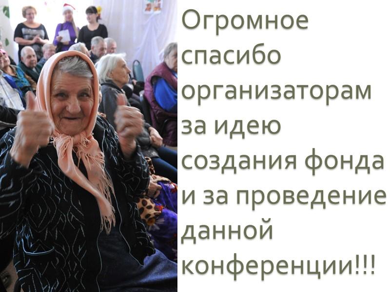 Задачи нашей группы: Принести немного радости одиноким людям в Домах престарелых путем поездок, участия