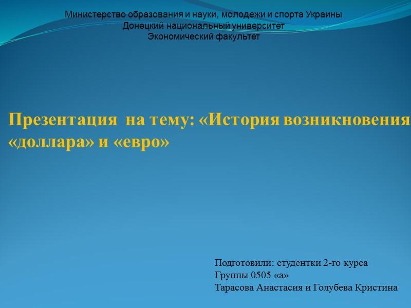 Презентация  на тему: «История возникновения «доллара» и «евро»