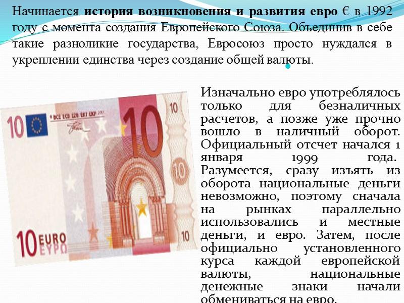 История возникновения слова «доллар»  Соответствующий знак ($) гораздо более древние, нежели сама валюта.