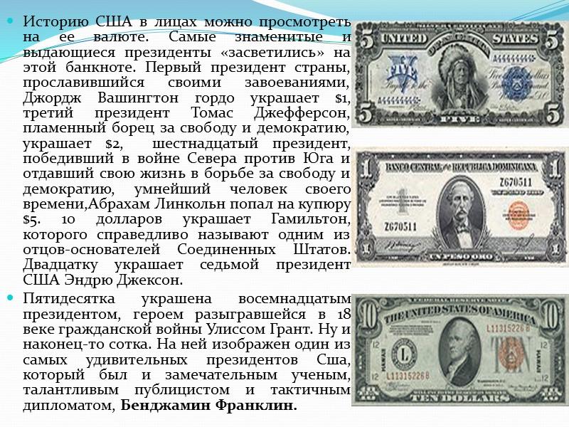 Евро € - история возникновения и развития  Наверное, ни одна из историй возникновения