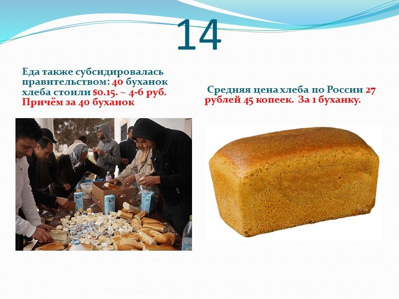 6  Если ливийцы хотели заниматься сельским хозяйством, они получали сельскохозяйственные земли, ферму, оборудование,