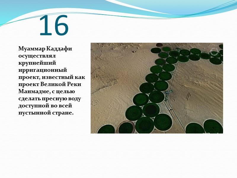 9 Цена бензина в Ливии составляла $0.14 за литр. Это ~ 3-5 руб/л Средние
