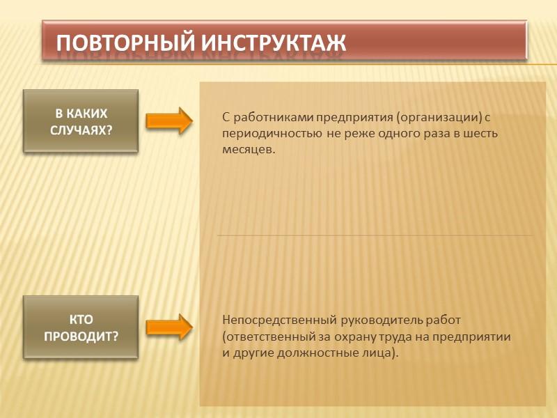 ЦЕЛЕВОЙ ИНСТРУКТАЖ      Инструкции по охране труда по видам работ.