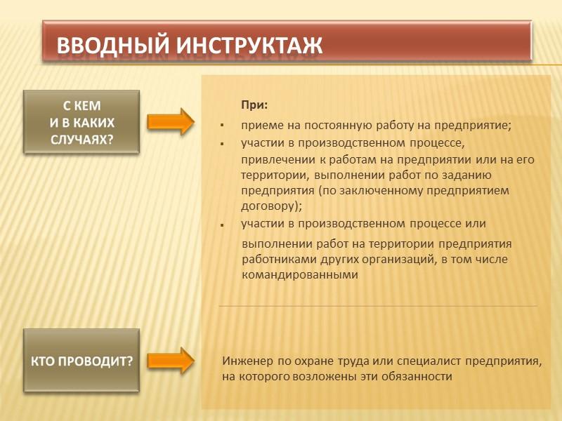 ПОВТОРНЫЙ ИНСТРУКТАЖ  ПРИМЕРНАЯ ПРОГРАММА ПОВТОРНОГО ИНСТРУКТАЖА 1. Общие сведения о технологическом процессе и