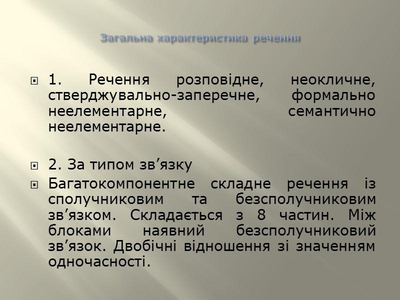 2 етап Загальна характеристика речення за типом зв'язку V. Якщо сполучникове, то сурядне чи