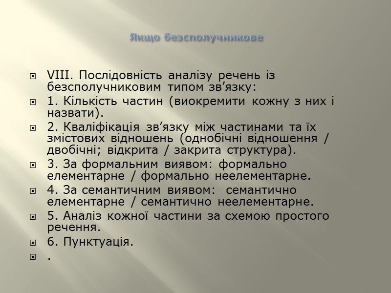 4. Синтаксичний розбір кожної із частин складного речення Дмитро уважним поглядом вдивляється в далечінь