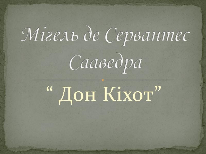 """ Дон Кіхот"" Мігель де Сервантес Сааведра"