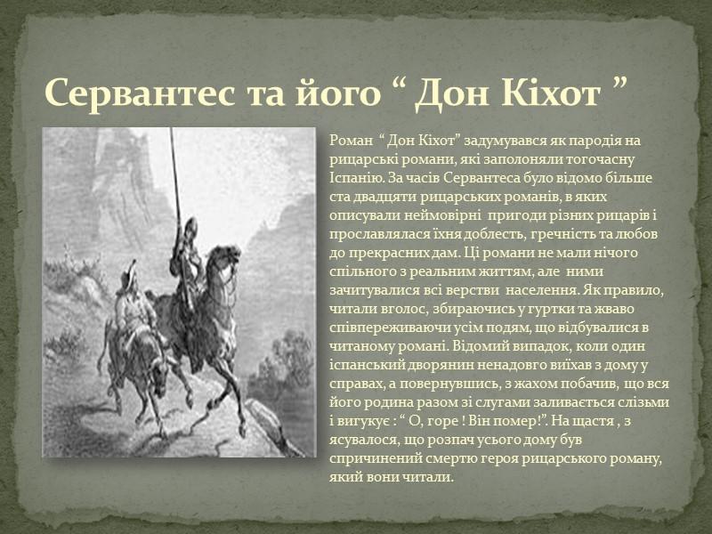 """"""" Дон Кіхот """" в театральному  мистецтві"""
