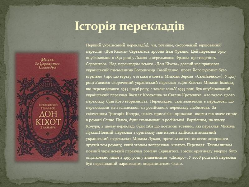 """""""Дон Кіхот"""" в архітектурі"""