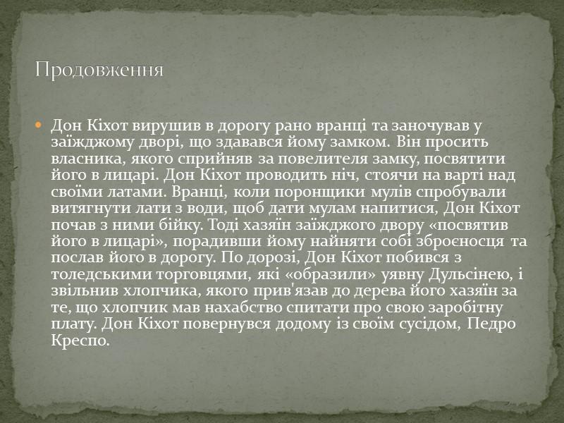 """Сервантес та його """" Дон Кіхот """" Роман  """" Дон Кіхот"""" задумувався як"""