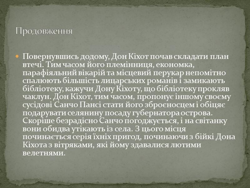 """Літературні ознаки """" Дон Кіхота"""" Роман має епізодичну структуру. Хоча роман і жартівливого характеру,"""
