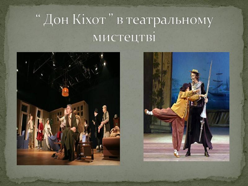 Історія створення       У 1869 році хореограф Маріус Петіпа