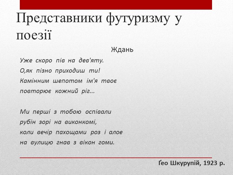 Структура   Походження терміну Етапи розвитку течії в Україні Зародження футуризму у поезії