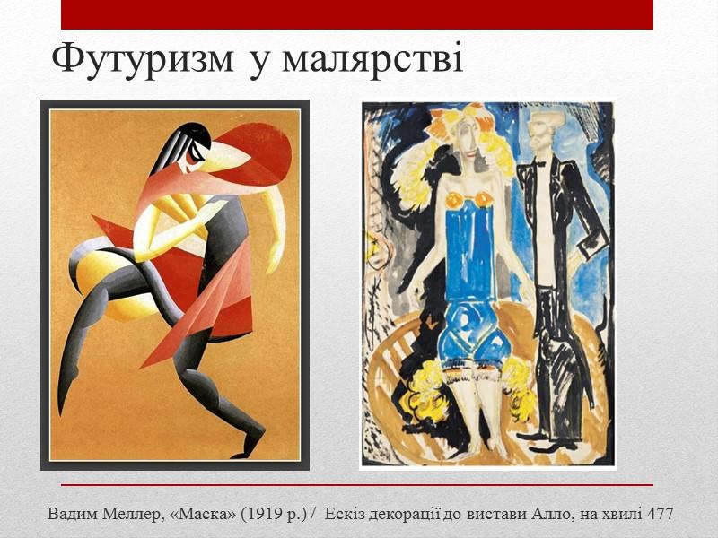 Представники футуризму у поезії Олекса Влизько (1908-1934) – поет, футурист.  активно співпрацював з