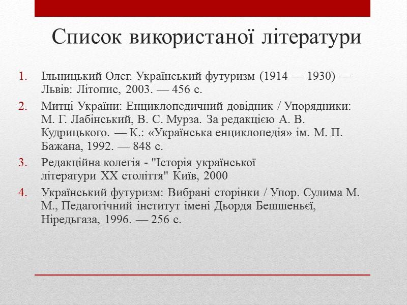 Представники футуризму у поезії У різні часи до футуристичних об'єднань входили: Олександр Олесь,