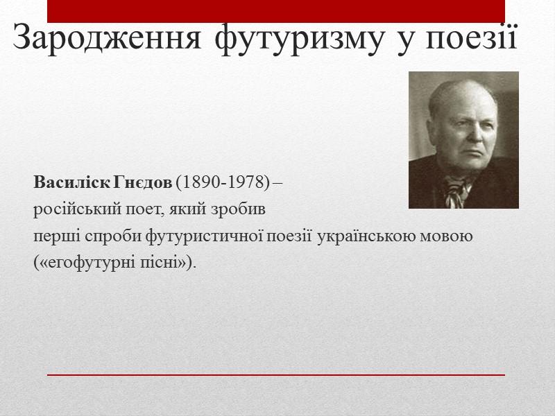 Футуризм у малярстві Давид Бурлюк (1882-1967) – український  художник-футурист.  Лідер вітчизняного футуризму;