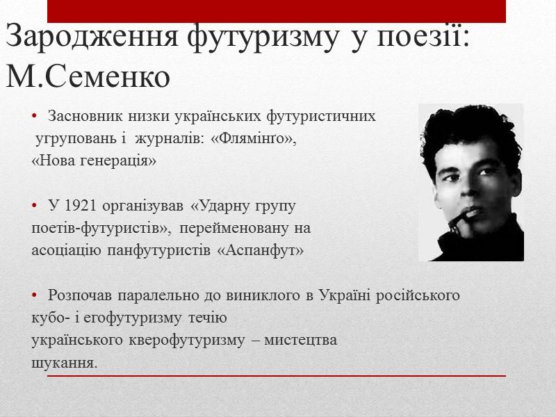 Футуризм у малярстві Вадим Меллер (1884-1962 – український  художник-авангардист, кубофутурист.  З 1920