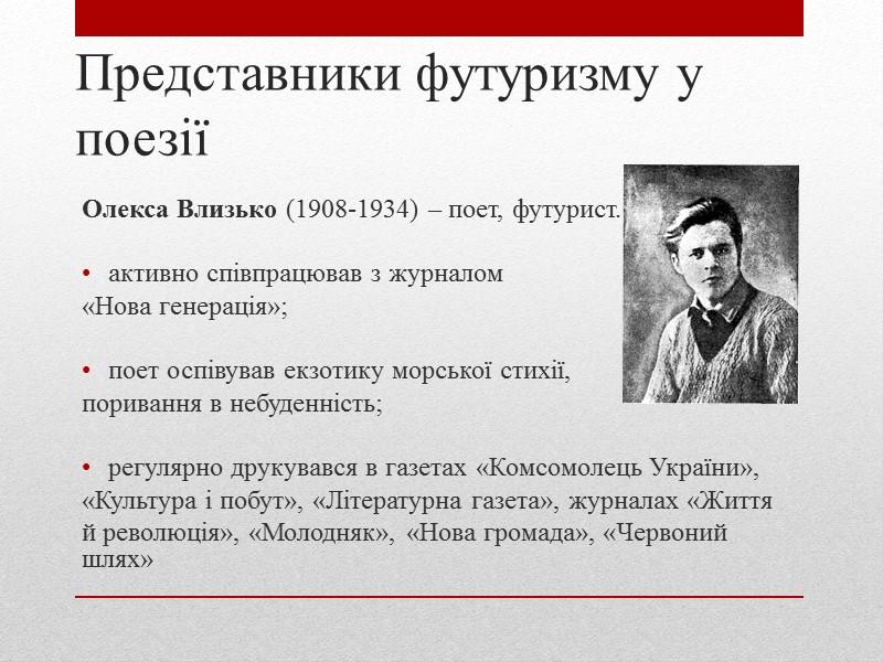 Походження Футуризм - авангардний напрям в українській літературі та образотворчому мистецтві, що розвинувся на