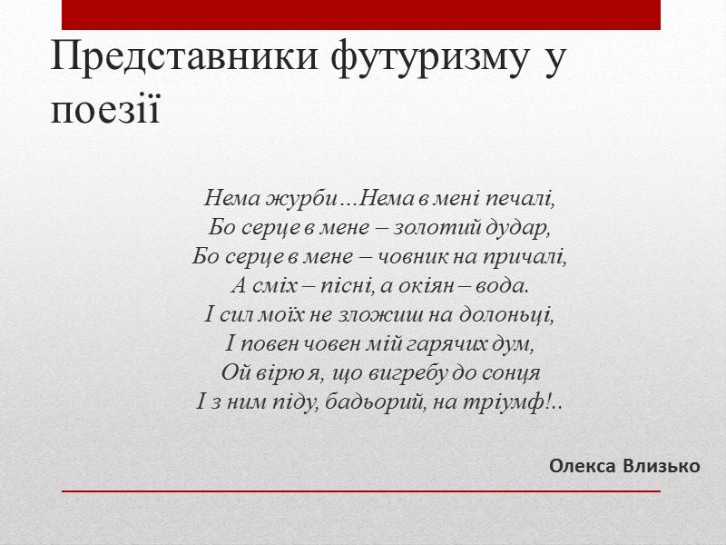 Розвиток футуризму в Україні Кверофутуризм — пошуковий футуризм. Мистецтво йшло «по колу» — всі