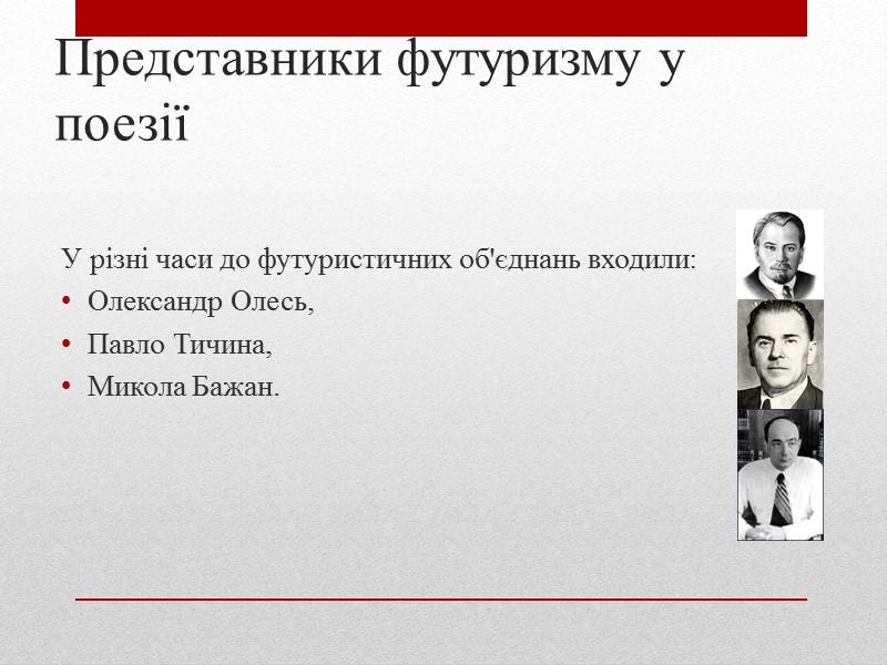 Зародження футуризму у поезії Василіск Гнєдов (1890-1978) –  російський поет, який зробив