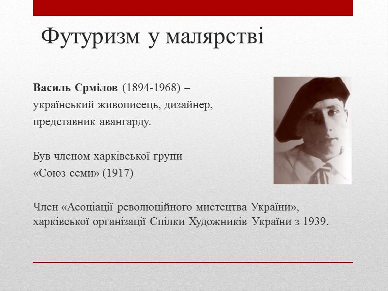 Зародження футуризму у поезії: М.Семенко   Михайль Семенко (1892-1937) – поет,  основоположник