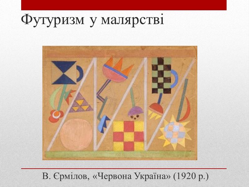 Зародження футуризму у поезії: М.Семенко Засновник низки українських футуристичних  угруповань і  журналів: