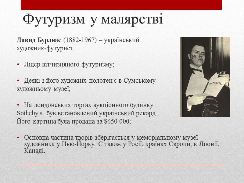 Зародження футуризму у поезії: М.Семенко «Гріхопадіння»  (з циклу «В садах безрозних», 1918 р.)