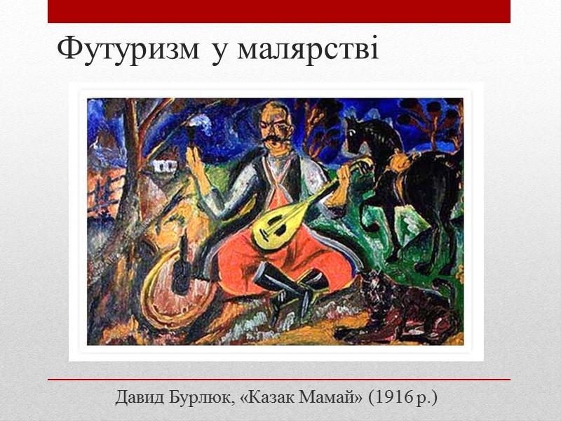 Представники футуризму у поезії Гео Шкурупій (1903-1937) –  представник напрямку панфутуризму.