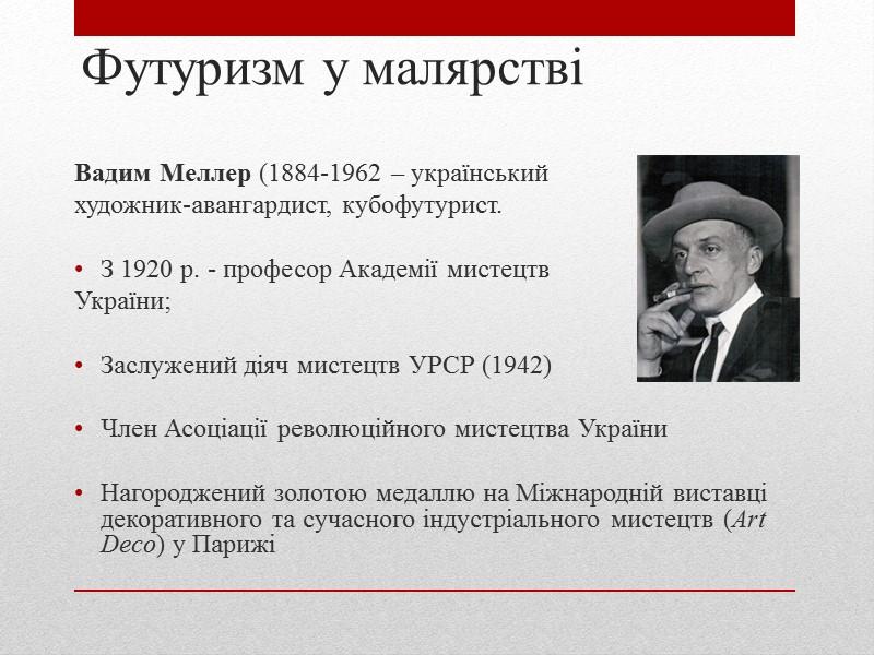 Представники футуризму у поезії Ждань Уже  скоро  пів  на  дев'яту.