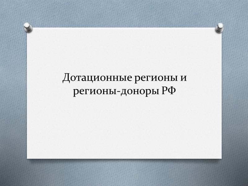 Дотационные регионы и регионы-доноры РФ