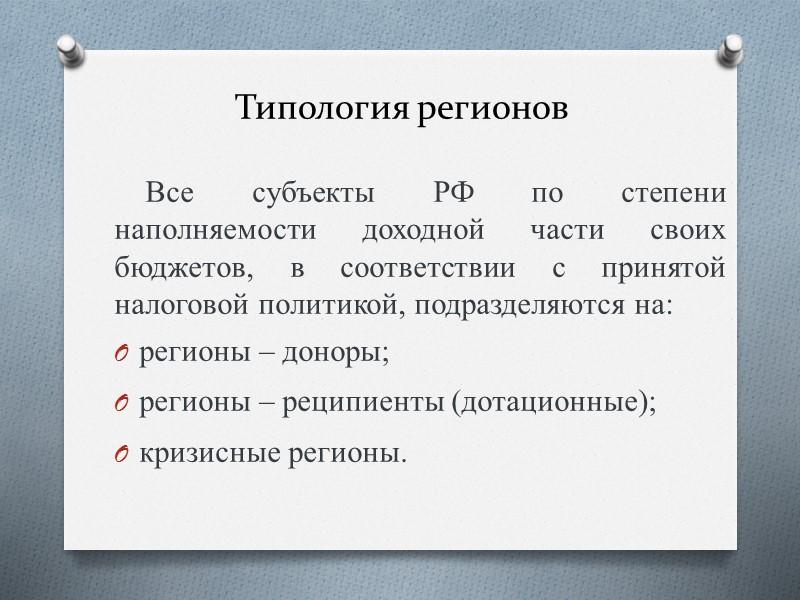 Число дотационных регионов слишком велико — 73 субъектов РФ из 83, т.е. 87% всех