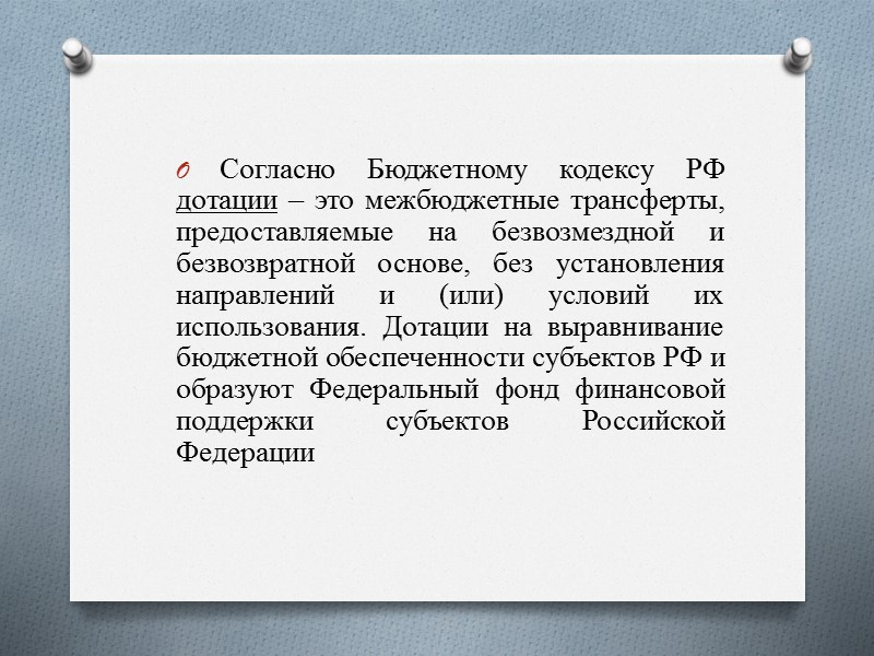 В 2012 году к числу доноров относилось 19 субъектов РФ. К 2013 году их