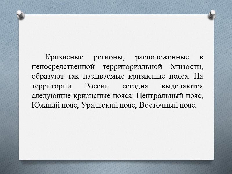 Система межбюджетных трансфертов в России не совершенна и имеет ряд проблем. Эти проблемы по