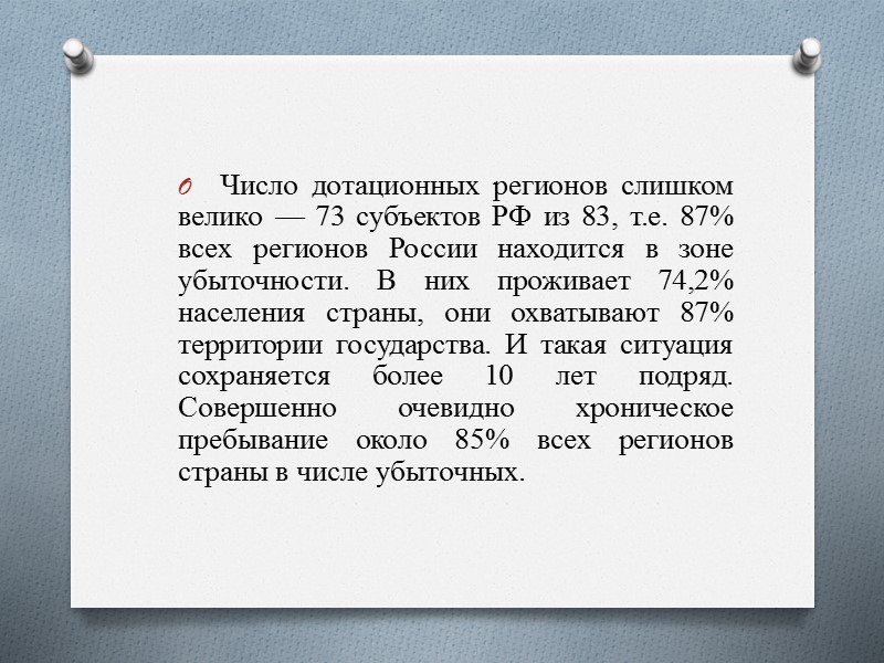 Согласно Бюджетному кодексу РФ дотации – это межбюджетные трансферты, предоставляемые на безвозмездной и безвозвратной