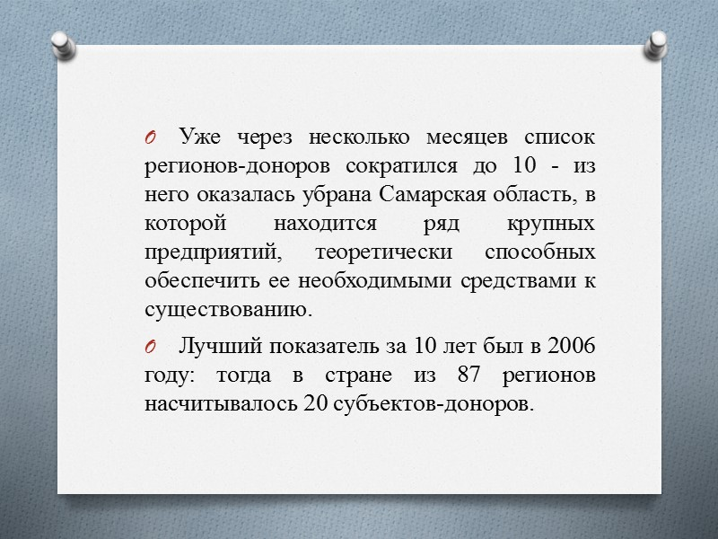 Примерные критерии разграничения регионов: К регионам-донорам относятся: финансово-экономические центры (Москва, СПб.) преимущественно сырьевые регионы