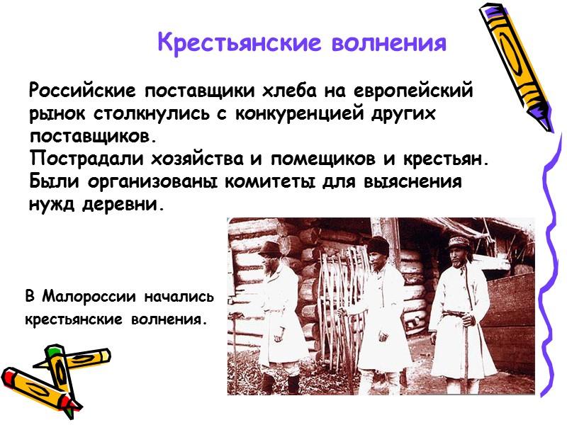 Манифест 17 октября 1905 г. Введение всеобщего избирательного права Предоставление народу демократических свобод –