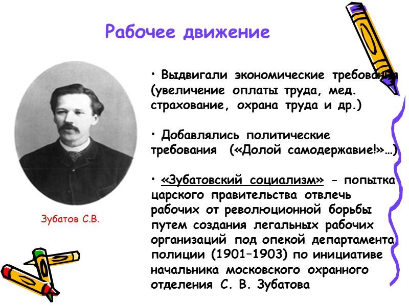 Политические партии начала ХХ века социалистические либеральные монархические Особенности российской многопартийности Значительное число партий