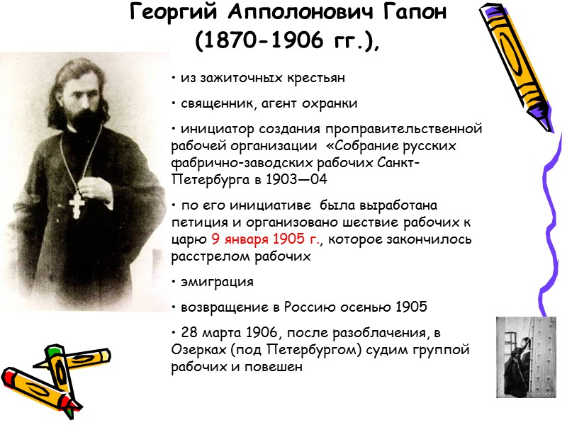 Государственная Дума, как компромисс между царизмом и либерализмом. I Госдума 28 апреля-8 июля 1906