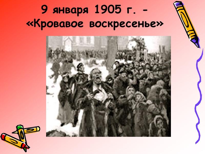 Третьеиюньская монархия Николай II распустил Госдуму и в одностороннем порядке изменил избирательный закон,
