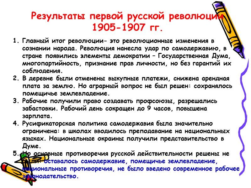 I  этап (9 января - сентябрь 1905 г.) – начало и развитие революции
