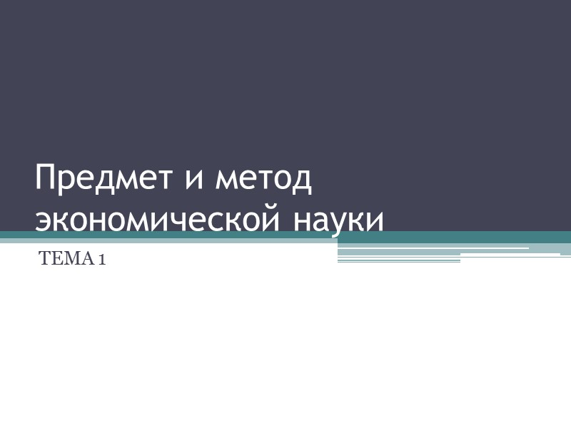 Предмет и метод экономической науки ТЕМА 1