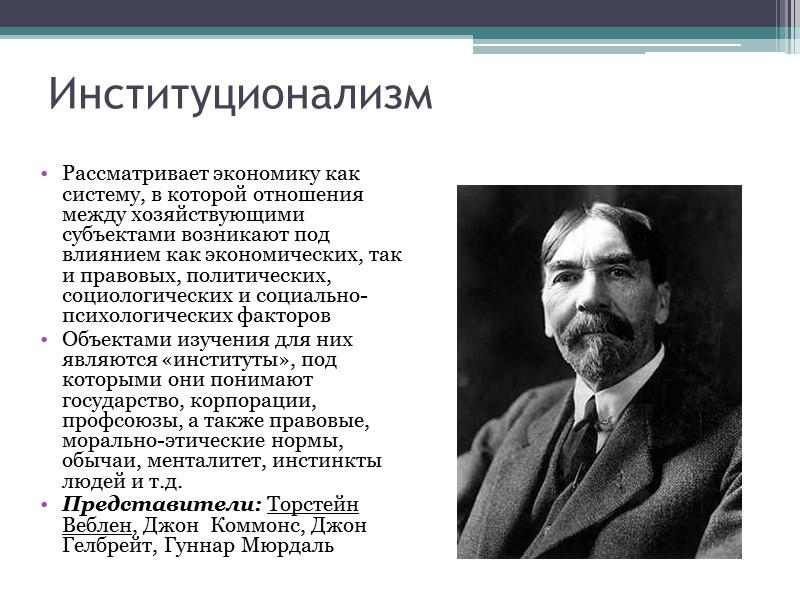 Марксизм (XIX—XX вв.) Основатели школы: Карл Маркс и Фридрих Энгельс Они исследовали систему законов