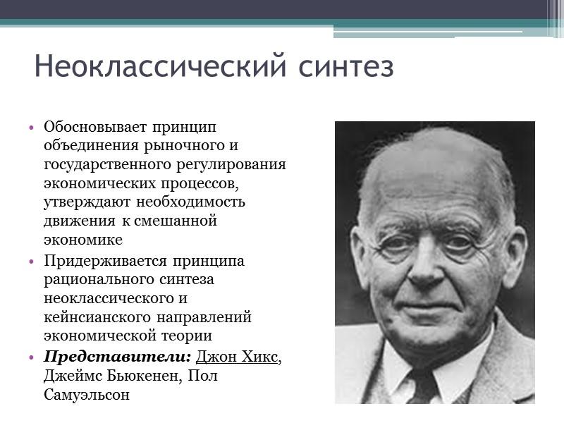 Маржинализм (XIX—XXI вв.) Теория, которая объясняет экономические процессы и явления на основе универсальной концепции